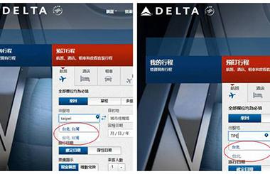 被中方点名整改不彻底 美航空公司认怂:将继续调整